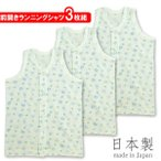 ベビー前開きランニングシャツ3枚組・日本製・ネコポス便なら送料無料