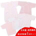 新生児肌着5点セット水玉柄ピンク・日本製