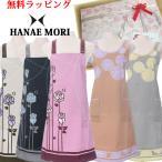 母の日 ハナエモリのブランドエプロン  カーネーション 造花付きラッピング無料 森英恵 日本製