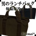 保温保冷ビジネスバッグのようなメンズランチバッグ 大きめサイズ 男性用
