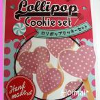 手作りお菓子キット バレンタイン ロリポップ クッキーセット いちごチョコ 手作り お菓子キット プレゼント チョコクッキー パーティに