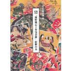 地獄絵図「熊野観心十界曼荼羅」絵解台本