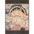 地獄絵図「熊野観心十界曼荼羅」ミウラ折り