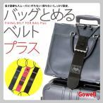 Yahoo Shopping - バッグとめるベルトプラス【送料無料・代引き不可・定形外郵便】【NHK おはよう日本 まちかど情報室で紹介されました】