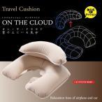 Yahoo Shopping - 空気枕 飛行機用ネックピロー【送料無料】トラベルクッション オンザクラウド ベージュ