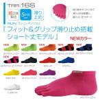 Yahoo Shopping - R×L SOCKS TRR-16S(アールエルソックス) 5本指ソックス