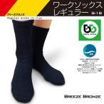 【正規販売店】BREEZE BRONZE(ブリーズブロンズ) 急速分解消臭 レギュラーソックス タフネス 25〜27cm(メンズ用)日本製