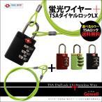 Yahoo Shopping - 軽量TSAロダイヤルロックLX+ステンレス蛍光グリーンワイヤーセット【送料無料】【DM便/代引不可】