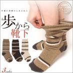 Yahoo Shopping - 介護の現場から生まれたソックス「歩から」靴下22.0〜26.0cm 日本製(レディース/メンズ)