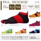 Yahoo Shopping - R×L SOCKS TRR-33G(アールエルソックス) 5本指ソックス