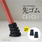 Yahoo Shopping - ステッキ 先ゴム[くいくい]ブラック17〜18mm支柱用 2個セット日本製【送料無料】【定形外郵便/代引き不可】