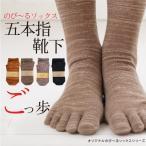 Yahoo Shopping - のび〜る5本指靴下「ごっ歩」 22.0〜26.0cm 日本製(レディース/メンズ) 介護用ソックスにも