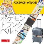 Yahoo Shopping - ポケモン トランクベルト GW-P201-028  [DM便/代引き不可]