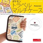 ポケモン トラベルマルチケース GW-P501-028 【ヤマトDM便/代引き不可】