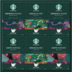 訳あり 在庫限り 送料無料 スターバックス オリガミパーソナルドリップギフト(SB-50E) / 内祝い 御祝い コーヒー ドリンクギフト 人気 詰め合わせ セット