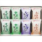 敬老の日 手土産 ギフト アマノフーズ フリーズドライ バラエティギフト(8食)(M-100R) / ご挨拶品 セット 洋菓子 プチギフト まとめ買い