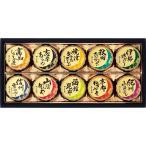 惣菜 送料無料 日本全国うまいものめぐり(新里-40A) / 缶詰 佃煮 缶詰め 瓶詰 粗品 セット 内祝い 御祝い 出産内祝い