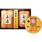 ハム ギフト 送料無料 日本ハム 美ノ国ギフト(UKI-55) / ハムセット ハムギフト ソーセージ 贈り物 セット 詰め合わせ 内祝い プレゼント