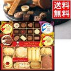 ギフト 内祝い 割引 送料無料 シェフ田中 シェフのご褒美(CTV−30) / セット 詰め合わせ スイーツ お菓子 チョコレート 贈り物 内祝い