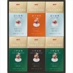 敬老の日 コーヒー ギフト 送料無料 UCC ザ ロースターズ(30杯)(MAR-SD30A) / 贈り物 コーヒー コーヒーギフト セット 詰合せ