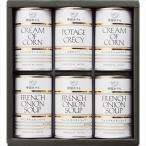 缶詰 ギフト 送料無料 帝国ホテル スープ缶詰セット(6缶)(IH-30SD) / 総菜 レトルト 贈り物 セット 詰め合わせ お取り寄せ プレゼント