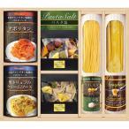 パスタ ギフト 送料無料 世界チャンピオン自信のパスタソース パスタ食べくらべセット(HKRI-30) / 乾麺 セット スパゲティ 内祝い