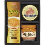 惣菜 ギフト  ニッスイ ほたて缶・瓶詰・ふかひれスープセット(KBS-15B) / 和食 缶詰め 瓶詰 粗品 セット 御祝い 出産内祝い