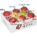 お歳暮 ギフト フルーツ 送料無料 青森県産 8種のりんごの味ぞろえ(2.8kg) / 御歳暮 お歳暮ギフト 果物 冬の果物 りんご 林檎 リンゴ お取り寄せ セット