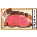 肉 ギフト 送料無料 米久 サーロインローストビーフ(RG-70) / お肉 牛肉 精肉 焼肉 贈り物 セット 詰め合わせ 名物 内祝い 御祝い プレゼント 出産内祝い