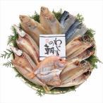 お歳暮 ギフト 魚介 送料無料 わじまの朝干物セット(5種10枚) / 御歳暮 お歳暮ギフト 海の幸 魚介類 海産物 海鮮 セット 詰合せ 詰め合わせ 内祝い 御祝い