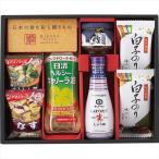 敬老の日 手土産 ギフト 味香門和膳(みかどわぜん)アマノフーズ&キッコーマン和食詰合せ(MKD-20) /  セット 洋菓子 プチギフト まとめ買い