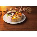 送料無料 クリスマスケーキ 銀座コージーコーナー クリスマスアソート(6号) / スイーツ お菓子 クリスマスプレゼント 人気ケーキ お取り寄せ タルト