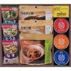 父の日 惣菜 ギフト 究極のローリングストック IZAMESHI&アマノフーズ(IZA-30) / 父の日ギフト 2021 非常食 防災 非常食セット スープ セット【21f】
