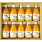 ジュースギフト 送料無料 伊藤農園100%ピュアジュースみかんしぼり(10本)(M610G) / フルーツジュース ジュース 果汁 搾り セット 詰合せ 贈り物 内祝い