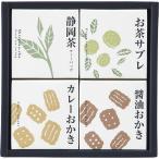和菓子 ギフト 送料無料 キューブセレクション【和の緑茶詰合せ(CSY-BE) / お菓子 和菓子 おかき せんべい 煎餅 お煎餅 贈り物 セット 詰め合わせ プレゼント
