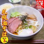 メール便 送料無料 札幌油そば 選べる3食セット / 自宅用 詰め合わせ ラーメン らーめん 油そば まぜそば 北海道小麦 つけ麺 メール便