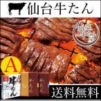 お中元 御中元 送料無料 仙臺牛たん屋 牛たん焼きA / プレゼント 肉 牛肉 牛たん 牛タン セット 焼肉 仙台 高級 グルメ