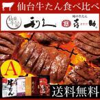 送料無料 仙臺牛たん屋 牛たん 3味食べくらべ A【送料無料 牛タン セット 内祝い お返し 肉】