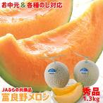 2021年ご予約承り中 7月出荷開始 北海道 富良野メロン(共撰 秀品 約1.3kg×2玉) / ギフト 贈り物 内祝い 暑中見舞い 北海道産 フルーツ お取り寄せ