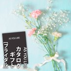 結婚内祝い 引き物 カタログギフト ブライダル アズユーライク サントリナ(3800円コース) 結婚内祝い 引き出物に!