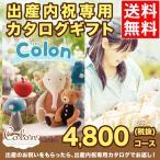 ショッピングカタログギフト カタログギフト 出産内祝い専用 Colon(コロン)ワッフル 4600円コース 出産の御祝いを貰ったら、内祝い専用カタログでお返しを。
