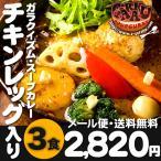 スープカレー ガラクイズム チキン 札幌スープカレー(3食)(自宅用) / GARAKUISM 北海道 お土産 レトルト