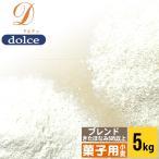 母の日 小麦粉 北海道 薄力粉 ドルチェ(dolce) 小袋(5kg) 5キロ 北海道産 国産
