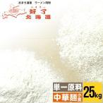 敬老の日 送料無料 小麦粉 中力粉 好了北海道(ハオラーホッカイドウ) 大袋(25kg) 25キロ 北海道産 国産