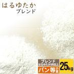 送料無料 小麦粉 強力粉 はるゆたかブレンド 小袋(25kg) 25キロ 北海道産 国産