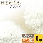 小麦粉 北海道 強力粉 はるゆたかブレンド 小袋(5kg) 5キロ 北海道産 国産
