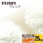 送料無料 小麦粉 キタノカオリブレンド 大袋(25kg) 25キロ 北海道産 国産