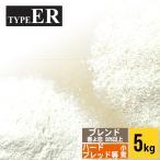 敬老の日 小麦粉 北海道 強力粉 TYPE ER 小袋(5kg) 5キロ 北海道産 国産