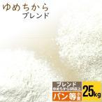 送料無料 小麦粉 強力粉 ゆめちからブレンド 大袋(25kg) 25キロ 北海道産 国産