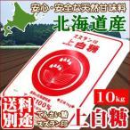 まとめ買い 食材 砂糖 スズラン印 上白糖(1kg×10袋) / 白砂糖 てんさい糖 製菓 お取り寄せ シュガー